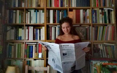 Η εφημερίδα του χωριού
